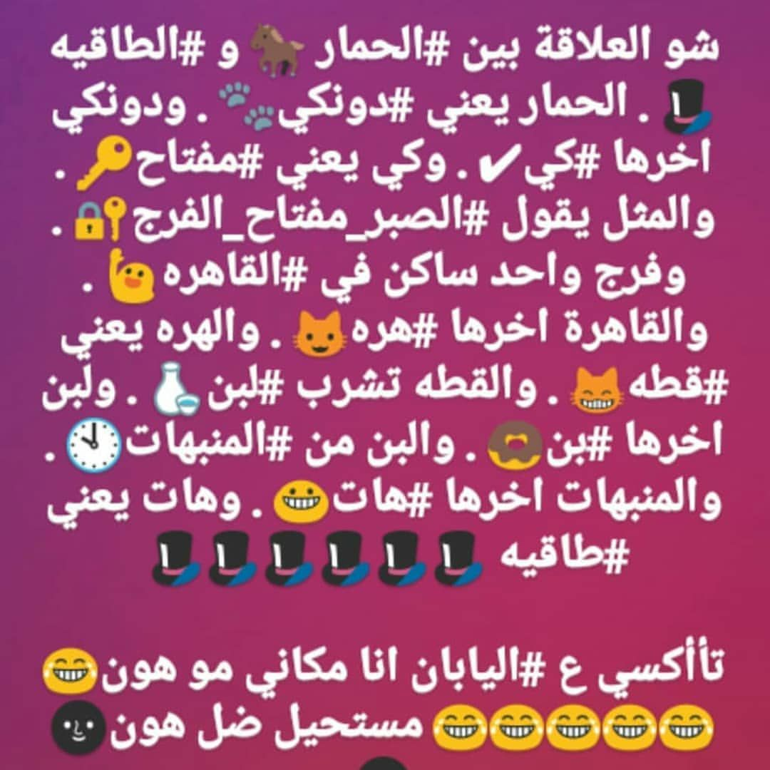 Pin By Malak Froukh On Jokes Funny Jokes Jokes Funny