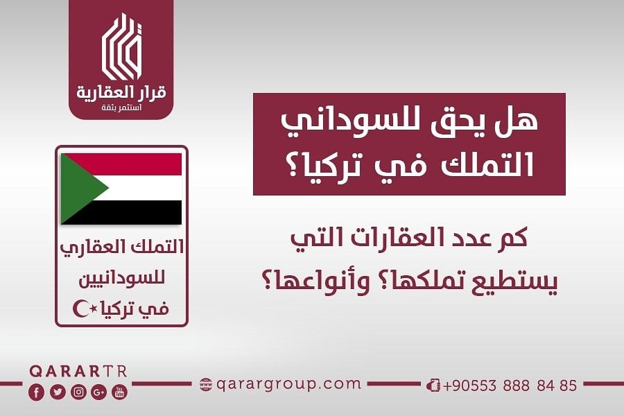 هل يحق للمواطن السوداني تملك وشراء العقارات في تركيا توضح لكم قرار العقارية أخر القرارات المتعلقة بالتملك العقاري للسوداني في تركيا Https Qarargroup C