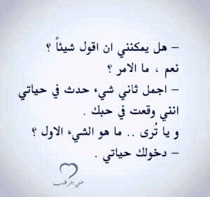 وقعت في حبك Love Words Words Calligraphy
