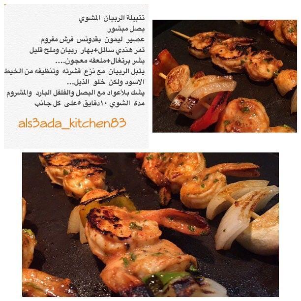 تتبيلة ربيان مشوي Comfort Food Cooking Recipes