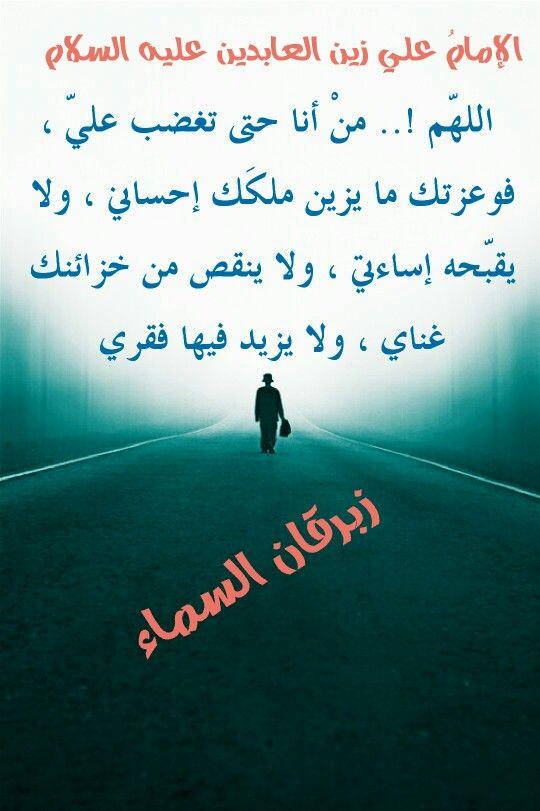 Pin By اهل البيت عليهم السلام On الامام علي زين العابدين Life Movie Posters Poster