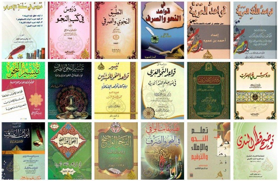 مجموعة من أهم كتب النحو والصرف المجموعة الرابعة المؤلف مجموعة من المؤلفين الناشر مكتبة لسان العرب المجموعة الرابعة 2019م عدد الكت Book Cover Books Cards