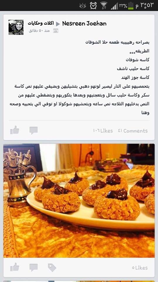 حلا الشوفان Arabic Food Arabic Sweets Oatmeal Dessert