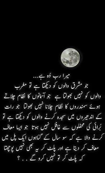 Krny Stock Quote Mera Raab  Urdu  Pinterest  Allah Islam And Islamic