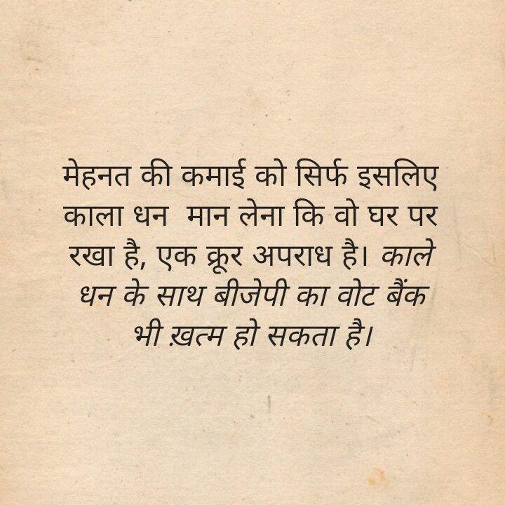 Tattoo Quotes Hindi: Hindi Quotes & Shayari (हिंदी