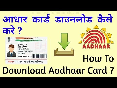 How To Download Aadhaar Card E Aadhaar Card Download Kaise Kare Aadhaar Card Kaise Nikale Aadhar Card Cards Card Downloads