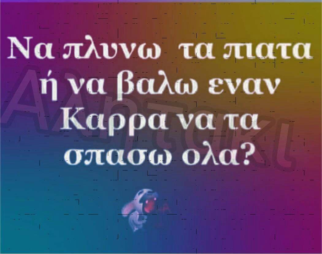 Na Plynw Ta Piata H Opa Kai Na Ta Spasw Ola Lol Ena Gelio Thn Hmera Ton Giatro Ton Kanei Pera Funny Quotes Funny Picture Quotes Greek Quotes
