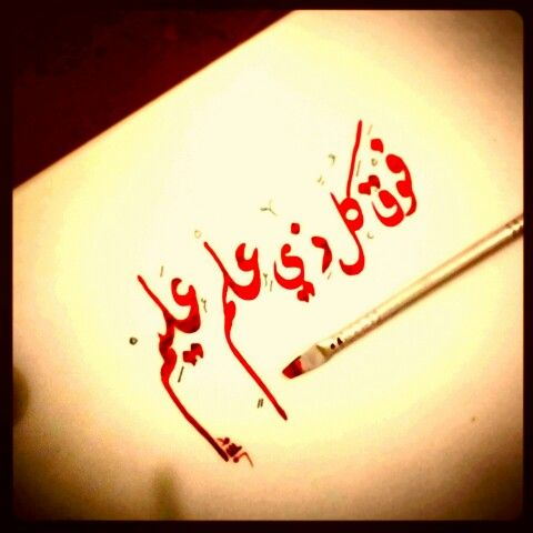 فوق كل ذي علم عليم Arabic Calligraphy Art Arabic Calligraphy Calligraphy Art
