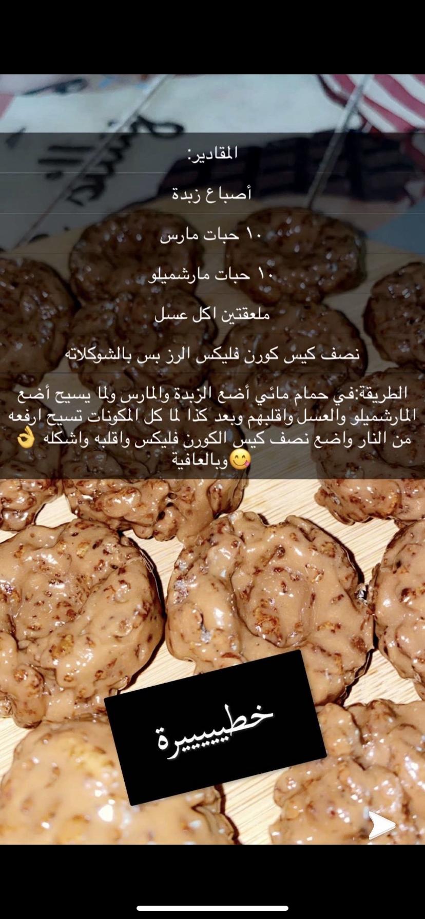 Pin By Mona El Roo7 On Sweet Food Desserts Sweet