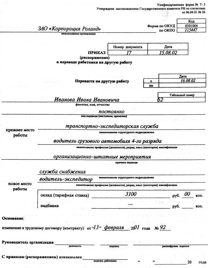 Заместитель директора по ахч должностные инструкции