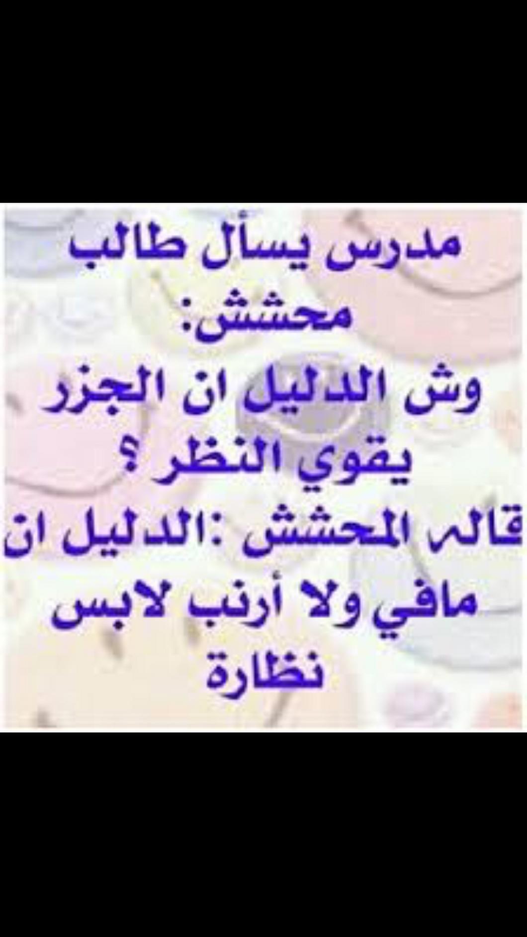 ههههههههه Funny Quotes Arabic Funny Arabic Jokes