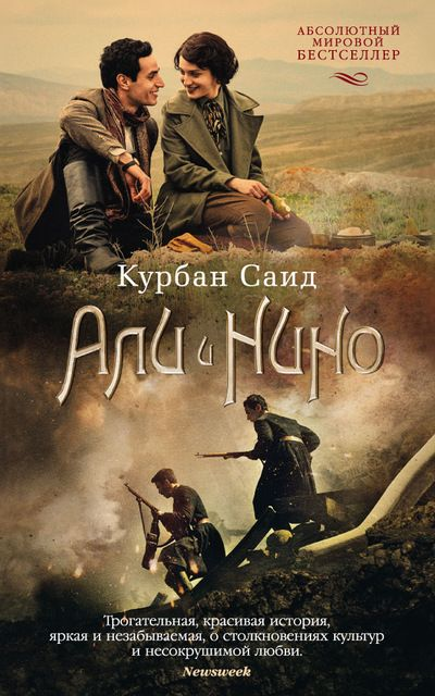 Ali I Nino Kurban Said Full Movies Online Free Free Movies Online Movies Online