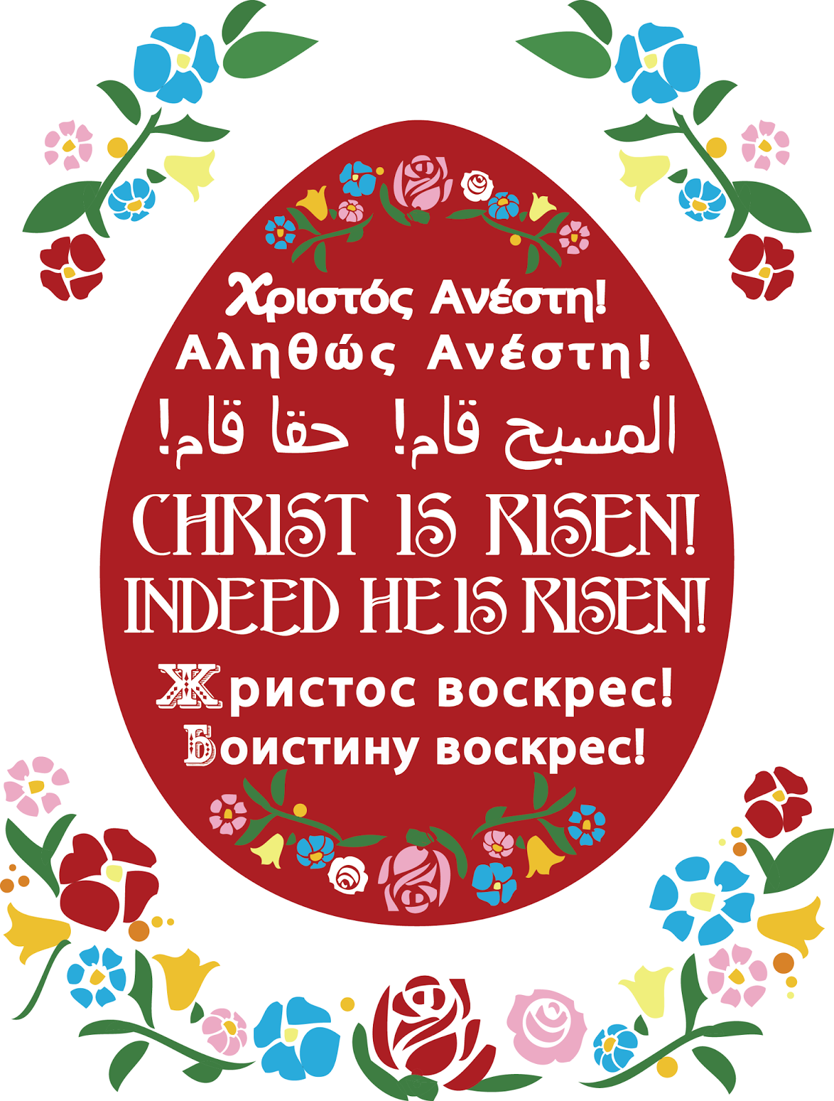 Serbian orthodox easter greeting christmas imagess club serbian orthodox easter greeting kristyandbryce Images
