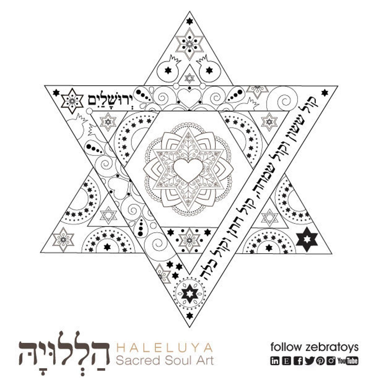 Star Of David Jewish Wedding Design Embroider Chuppah Template