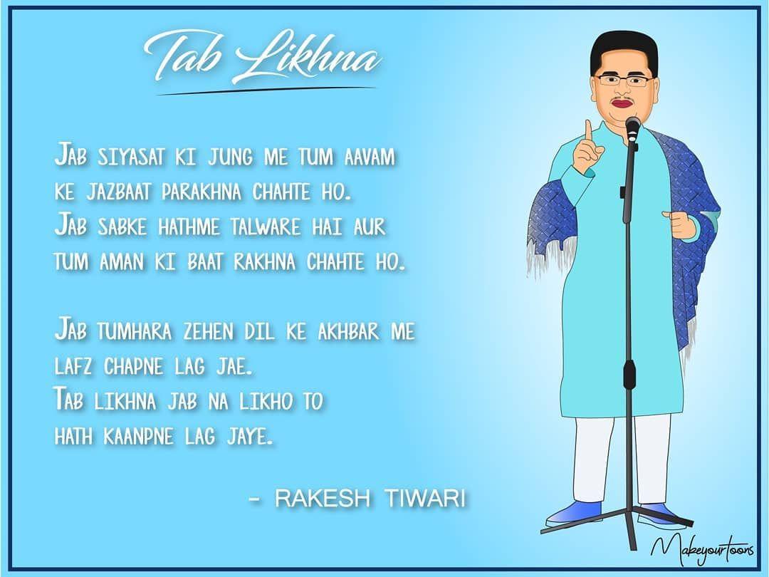 [New] The 10 Best Art (with Pictures) -  Ek shaks jiske zuban se nikla har rhyme dil ko choo jata hai. Rakesh Tiwari. Thank you so much for sharing such amazing stories with us . Comment your favorite Poem by Rakesh Tiwari. @the_rhyming_tiwari @kommuneity #poet #poetry #fanart #kommune #tapeatale #unerasepoetry #spillpoetry #rakeshtiwari #rhyme #india #cartoonize #digitalart #poetsofindia #napowrimo #adobe #adobeillustrator #xpindia #xppentablet #art #artist #artsy #makearteveryday #makeyourtoon