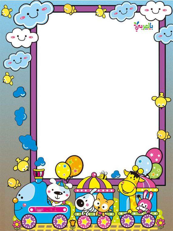 صور اشكال جميلة مفرغة للكتابة عليها للاطفال صور اطارات للاطفال بالعربي نتعلم Clip Art Borders School Wall Art Frame Border Design