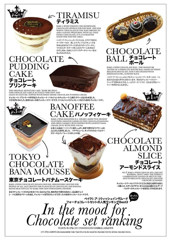 Bake A Wish Japanese Homemade Cake Proudly Present The Ranking Of