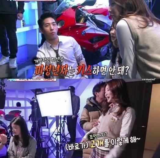 Baro and kim yoo jung dating service