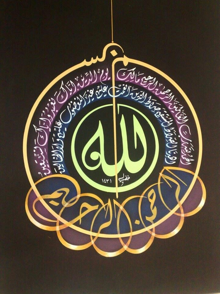 Pin by ahmed takyaldin on خط وفن Islamic calligraphy