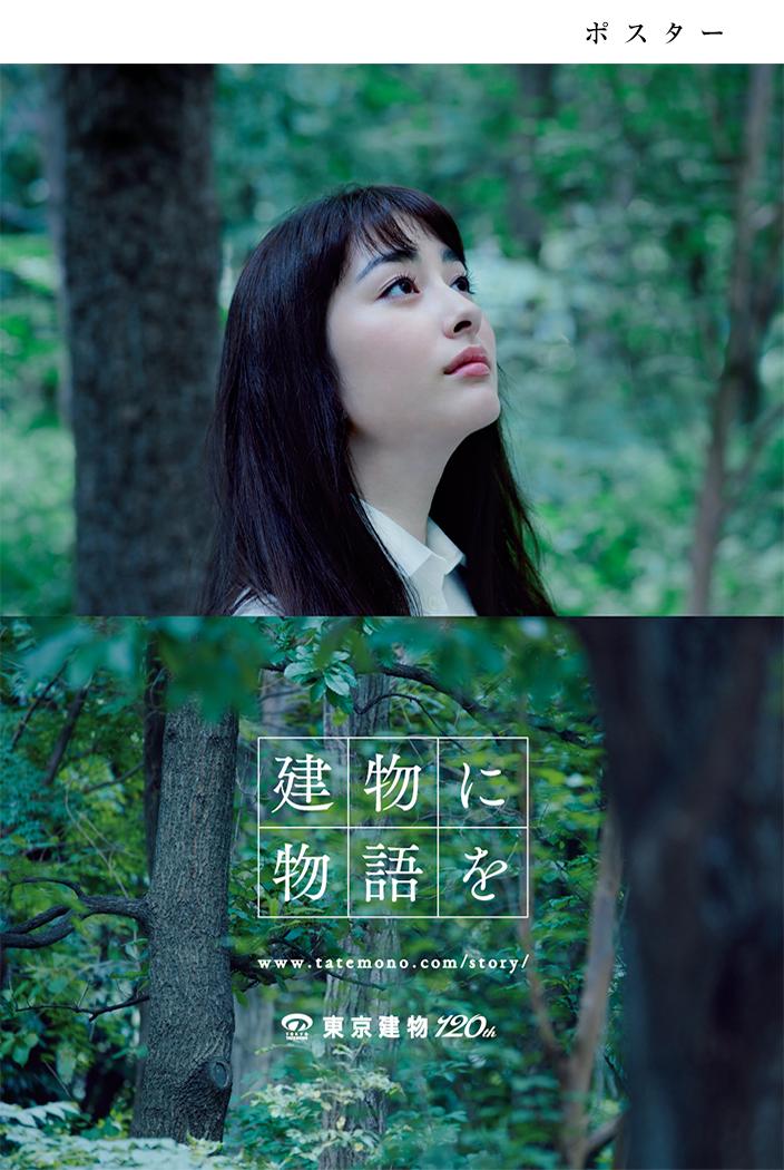 建物に物語を \u201c大手町の森の物語\u201d|東京建物株式会社