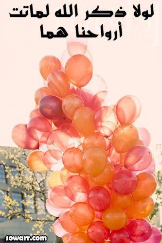 حكم اسلاميه عن ذكر الله Sowarr Com موقع صور أنت في صورة Orange Balloons Balloons Love Balloon
