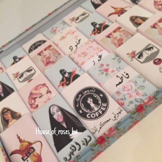 House Of Roses Kw On Instagram كاكاو بلجيكي ٢٨ حبه مع طباعة الثيمات والأسماء Birthday Cards Diy Birthday Cards Diy Cards