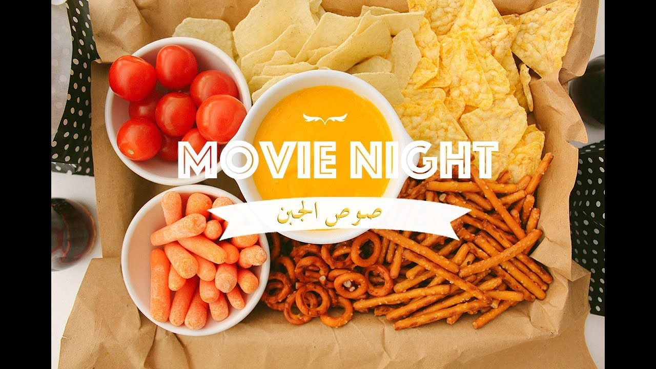 جلسة موفي نايت في خمس دقائق Movie Night 5 Minute Cheese Dip Food Cooking Movie Night