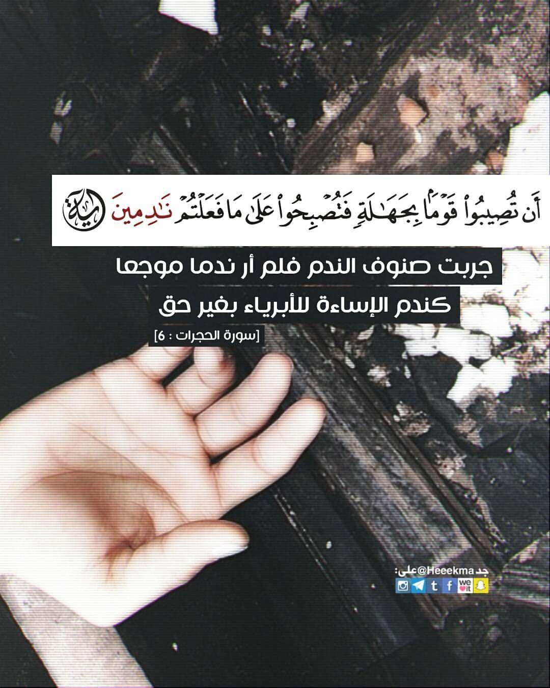 ان تصيبوا قوما بجهالة فتصبحوا على ما فعلتم نادمين جربت صنوف الندم فلم أر ندما موجعا كندم الإساءة لل Beautiful Quran Quotes Islam Facts Quran Quotes Verses