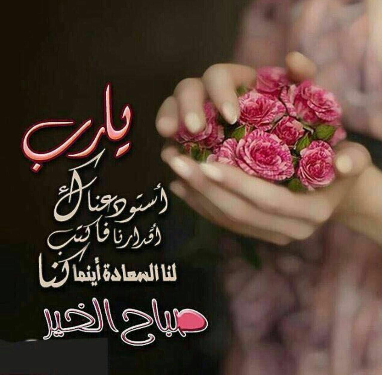 Good Morning صباح الخير Morning Greeting Good Morning Wishes Morning Texts