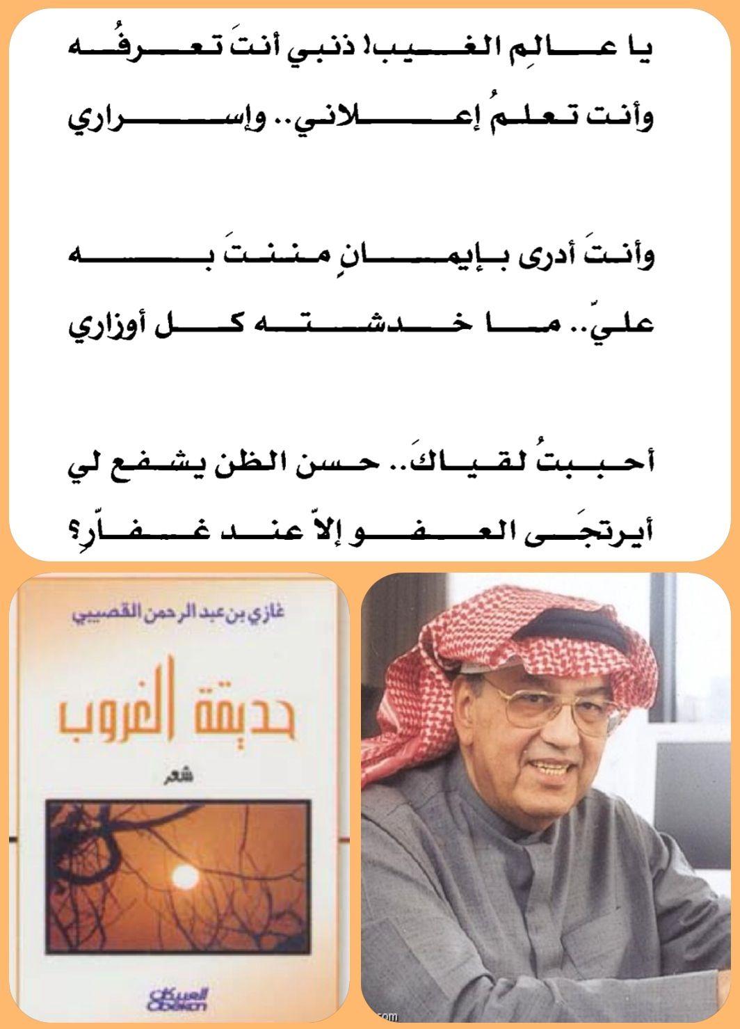 غازي القصيبي Words Quotes Islamic Phrases Words