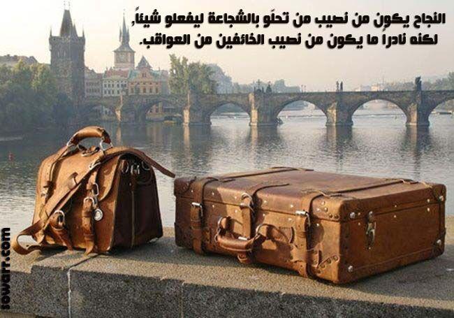 الشجاعة من اهم قيمنا أيضا فأنا شخصيا لا أهاب الخوف وفي كل المواقف أكون جريئة وشجاعة وأساعد الجميع Backpacking Packing Travel Europe Cheap Travel Backpack