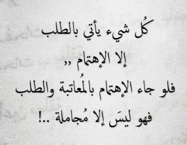 الاهتمام Words Quotes Sweet Quotes Funny Arabic Quotes