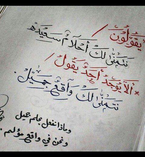 تصبحون على واقع Quotes Arabic Quotes Powerful Words