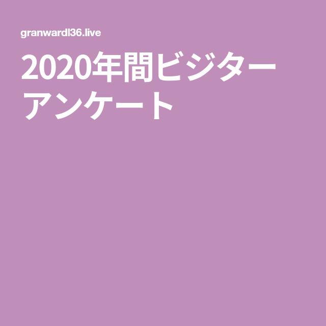 2020 ビジター アンケート