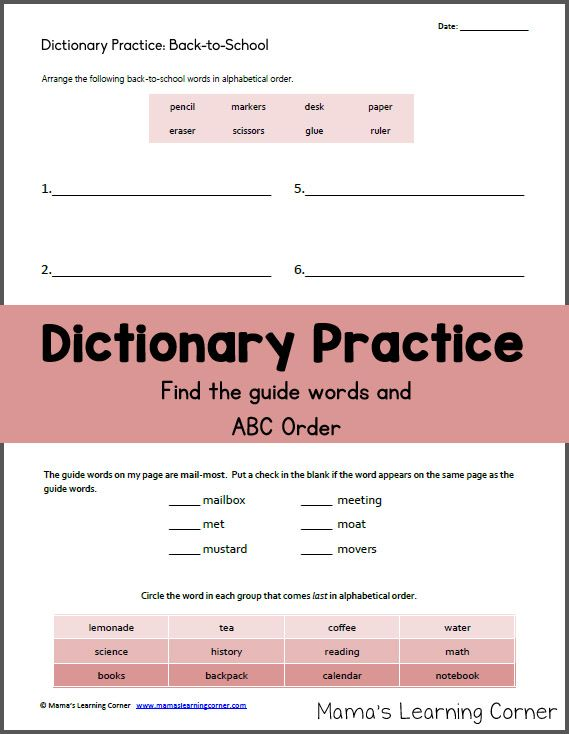 Dictionary Guide Word Practice Worksheets by Michelle Halla | TpT