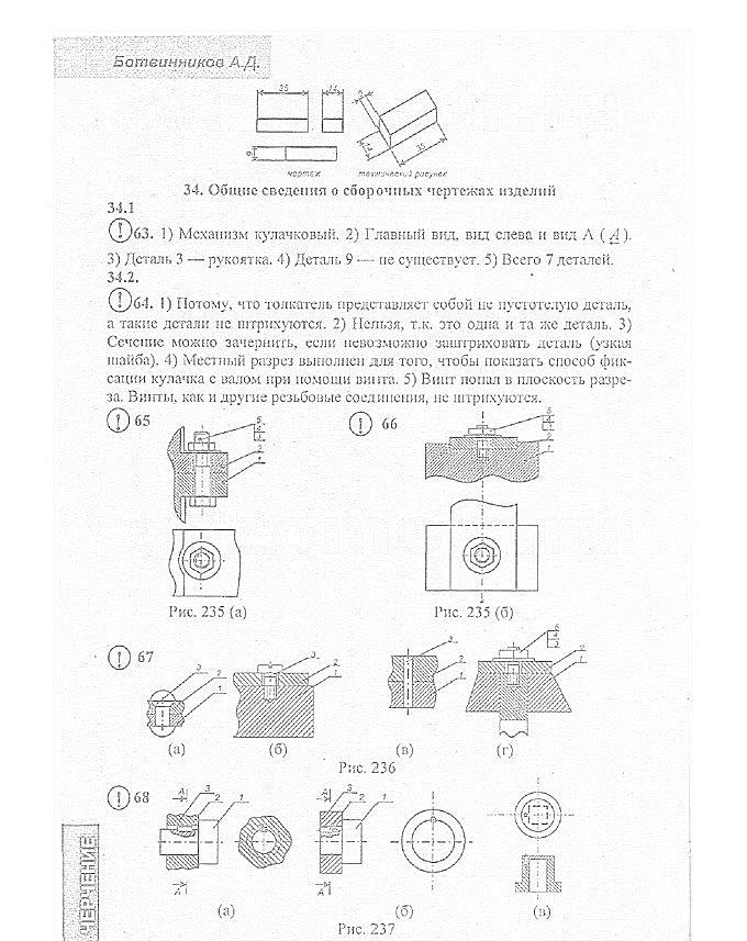 Готовые домашние задания по русскому языку 5 класс а.е.львова в.в.львов