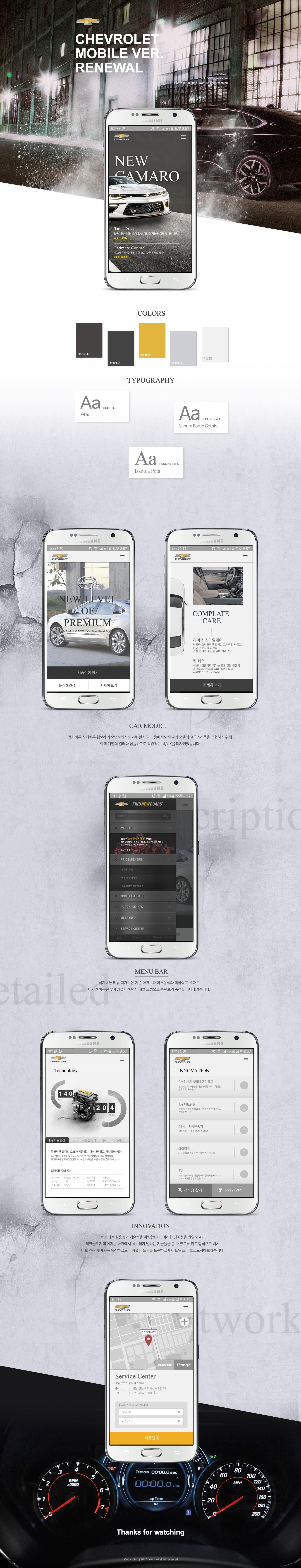욱스웹디자인아카데미-Chevrolet mobile redesign - Design by Kim-jiwon