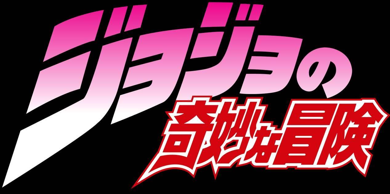 Google Image Result For Https Images Wixmp Ed30a86b8c4ca887773594c2 Wixmp Com I 7c125a54 0a1e 46f2 9da3 39 Japanese Logo Vector Logo Jojo S Bizarre Adventure