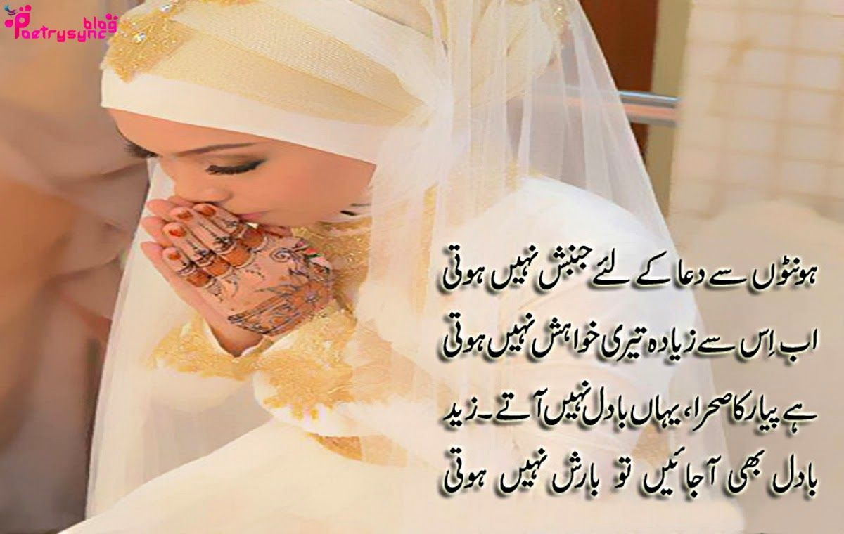 Poetry dua poetry for lovers in urdu images dua shayari poetry dua poetry for lovers in urdu images kristyandbryce Images