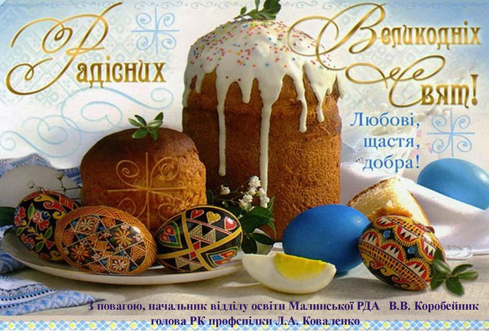 Image result for Веселих свят!! Birthday flowers, Easter
