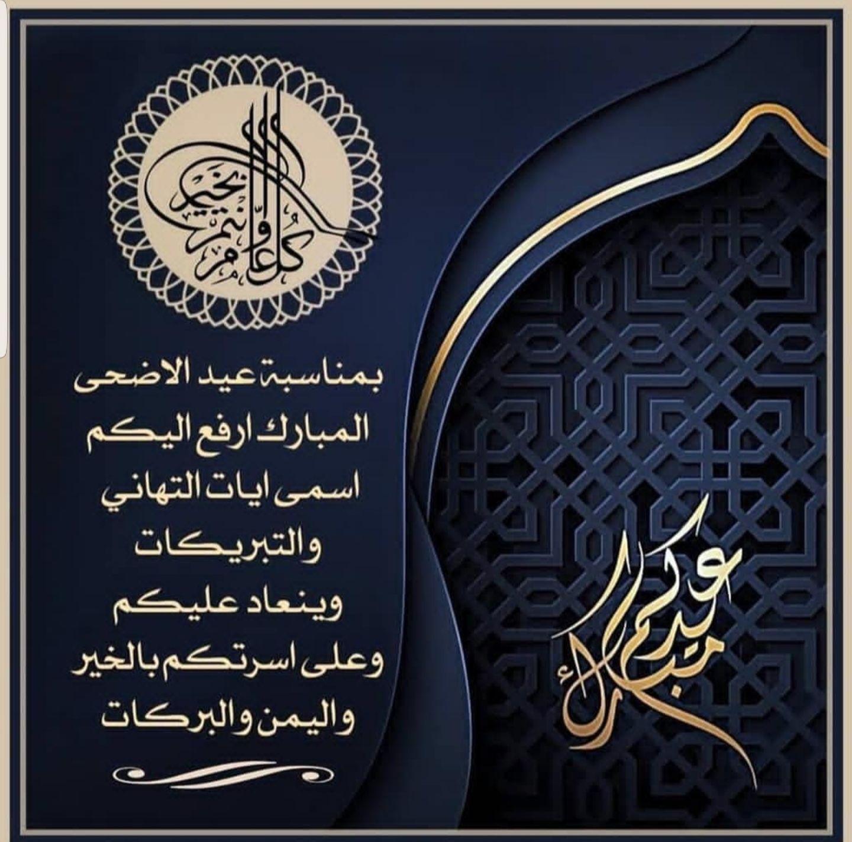 Pin By Yasin Mohammed On اضحى مبارك Eid Cards Eid Greetings Eid Photos