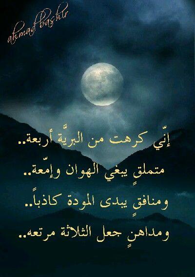إني كرهت من البرية أربعة Poetry Pic Positive Notes Arabic Quotes