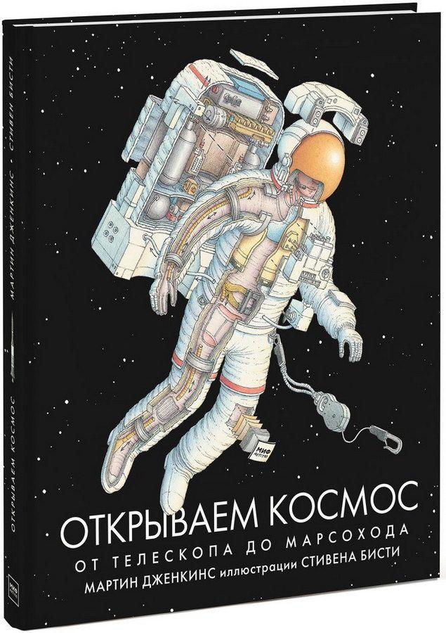 Открываем космос. От телескопа до марсохода | Книги, Книги ...