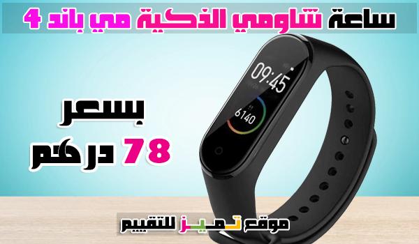 افضل ساعة ذكية سمارت سامسونج وهواوى افضل 9 ساعات ذكية 2020 موقع تميز Smart Watch Smart Wearable