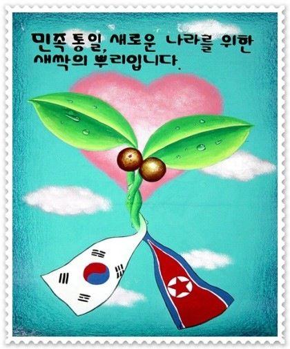 민족 통일 새로운 나라를 위한 새싹의 뿌리입니다