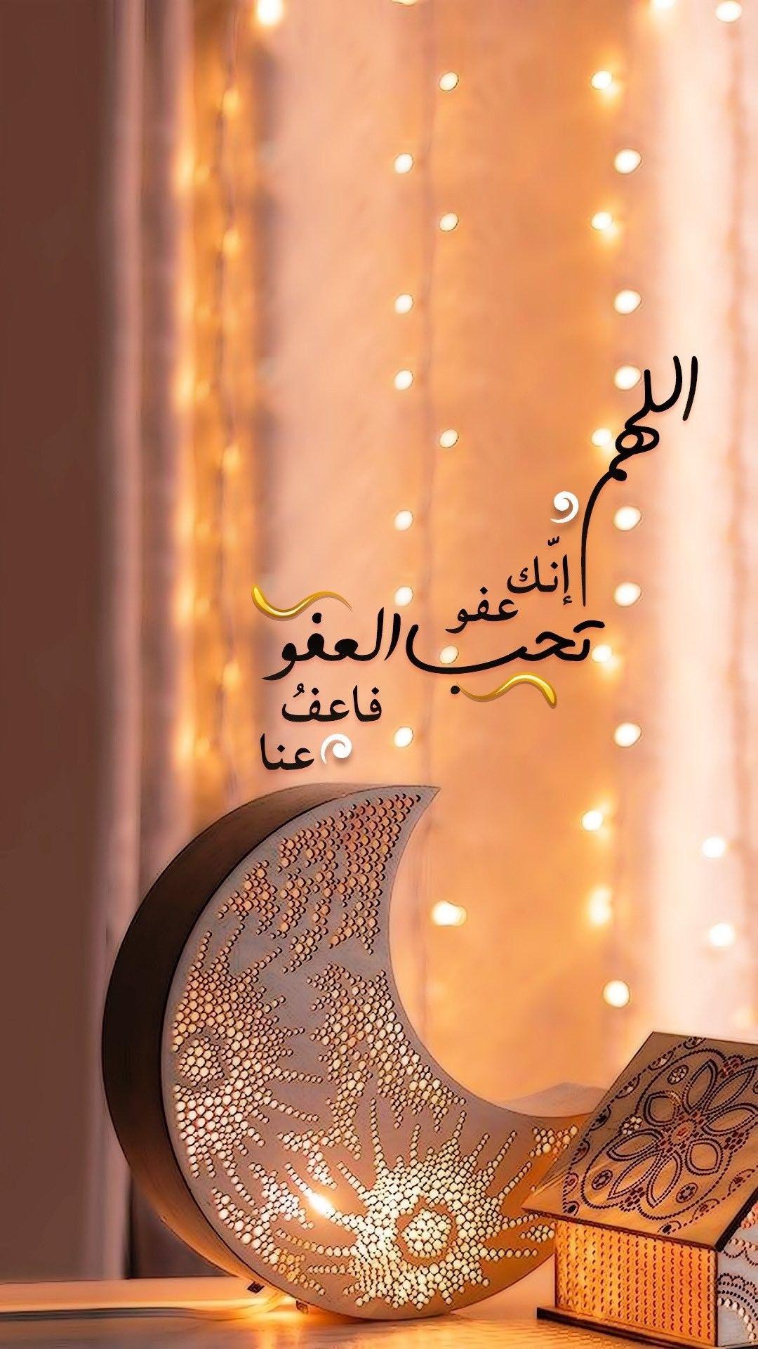 Pin By زهرة النرجس On رمضان In 2021 Ramadan Quotes Islamic Quotes Wallpaper Ramadan Images