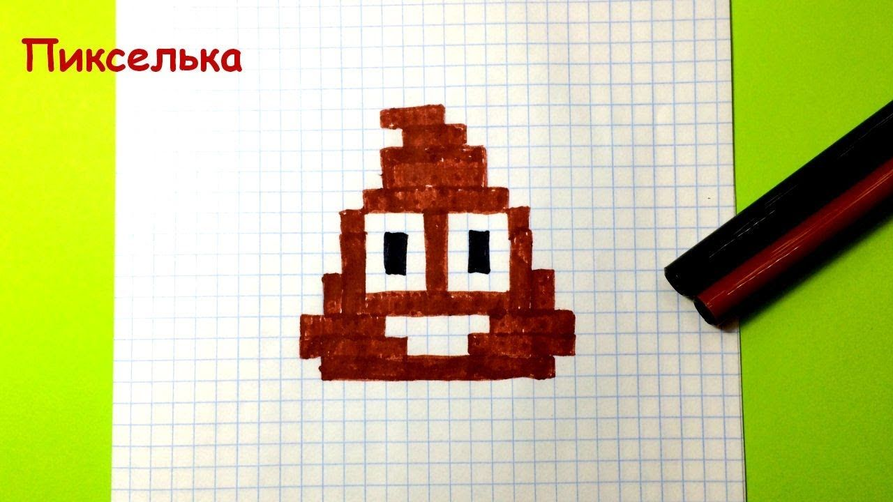 Рисунки по клеточкам - смайлик какашка♥ How to draw Poo ...