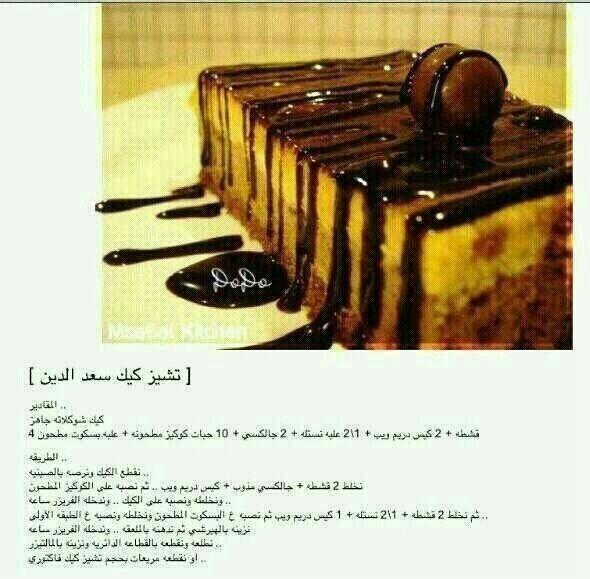 تشيز كيك سعد الدين Cooking Food Desserts