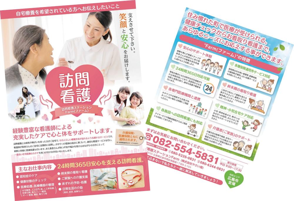 広島市西区 訪問看護事業の案内チラシを制作させていただきました チラシ 求人チラシ イベント チラシ