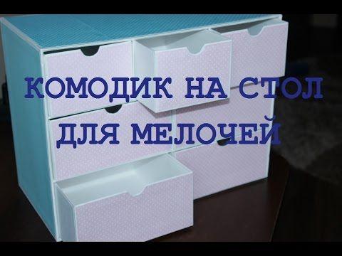 Комодик картон своими руками